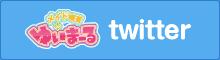 ゆいまーるツイッター